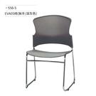 訪客椅/會議/辦公椅(深灰/固定式/無扶手)558-5