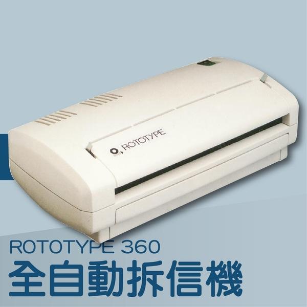 【辦公室機器系列】-ROTOTYPE 360 半自動拆信機[切割/裁切/工商日誌/燙金/印刷/裝訂]