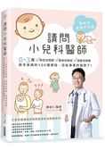 請問小兒科醫師:0~3歲新生兒照護‧嬰幼兒病症‧過敏兒保健,新手爸媽的100種煩
