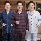 中老年睡衣男春秋長袖純棉男士睡衣加大碼中年爸爸父親家居服套裝 生活樂事館