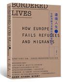邊境人生:在歐洲顛沛流離的難民與移民