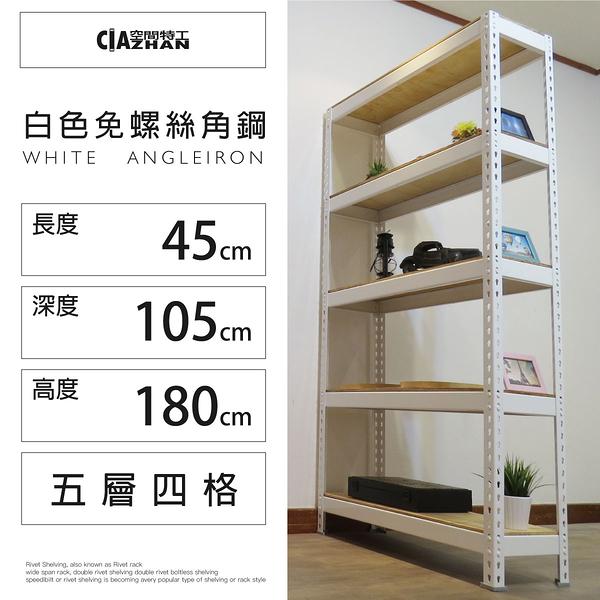 免螺絲角鋼架(1.5x3.5x6_5層)白色 倉儲貨架 層架 書櫃 置物櫃 置物架 W1535650 空間特工