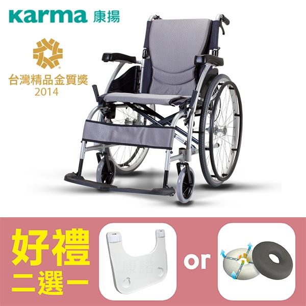 【康揚】鋁合金輪椅 手動輪椅 舒弧105 KM-1500.4B 舒適標準款 ~ 超值好禮2選1