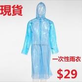 現貨 雨衣 一次性PE新料前開四合扣雨衣 便攜式旅遊雨衣