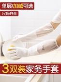 加絨加厚橡膠膠皮丁晴防水家用廚房洗碗手套女家務洗衣衣服耐用型