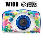 NIKON W100 W 100 十米防水 防水相機  國祥公司貨 彩繪 限量版