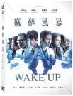 麻醉風暴1+2 限量套裝版 DVD(黃健...