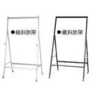 《享亮商城》鋁製斜放架 3尺 (適用白板...
