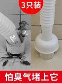 下水管道排水管下水管下水道蓋密封圈防臭塞防蟲硅膠3只裝 igo 薔薇時尚