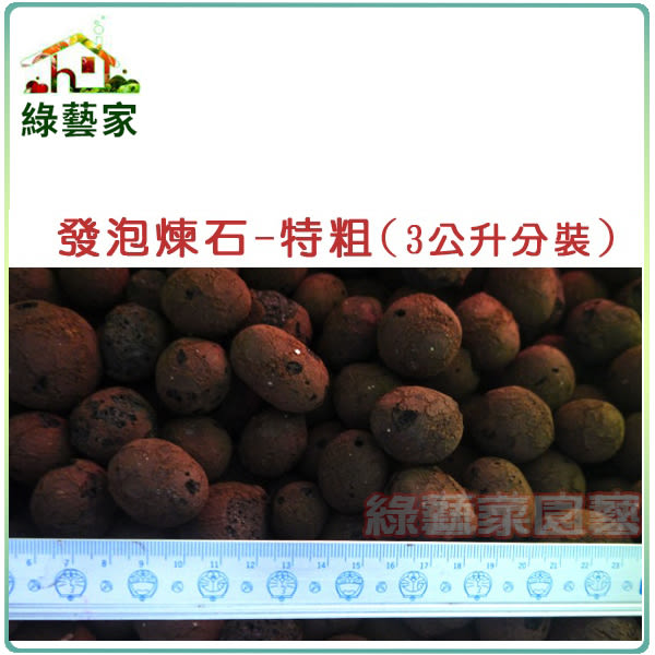 【綠藝家001-AA13】發泡煉石-特粗粒(3公升分裝包)