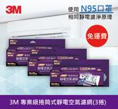 3M 淨呼吸專業級捲筒式靜電空氣濾網9809-R(3入)