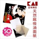 日本貝印天然麻吸油面紙(50抽)HC-0474[39262]