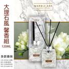 白色大理石風 馨香組120ml (琥珀&小蒼蘭) 【室內香氛 魔法師】