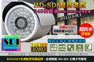 監視器 1080P 超高畫質 240萬畫素 HD-SDI 夜視紅外線攝影機 防雨型 鏡頭  豪宅/社區/店面 台灣安防