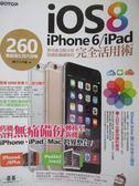 【書寶二手書T4/電腦_QHZ】iOS 8+iPhone 6/iPad 完全活用術 - 260個超進化技巧攻略_i 點子