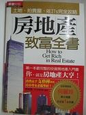 【書寶二手書T1/投資_C1G】房地產致富全書-土地拍賣屋REITs完全攻略_傅瑋瓊