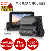 【現貨供應中】MIO 828【送64G+拭鏡布】行車記錄器 紀錄器 Sony Starvis 60fps