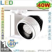 【LED軌道燈】LED 40W。台灣晶片。白款 黃光 鋁製品 筒款 優品質※【燈峰照極my買燈】#gH019-1