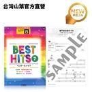 Yamaha BEST HITS!Electone 熱門曲集(STAGEA J-POP 8級Vol.13) *無USB音色*