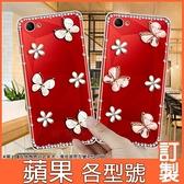蘋果 i12 pro max i11 pro max 12 mini xr xs max ix i8+ i7+ se 群蝶環飛 水鑽殼 手機殼 訂製