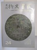 【書寶二手書T1/雜誌期刊_I9D】故宮文物月刊_24期