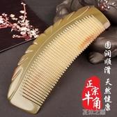 牛角梳-天然牛角梳子女加厚家用經絡按摩梳厚長順發護發白牛角梳 現貨快出