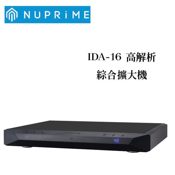 Nuprime 美國 IDA-16 高解析 綜合 擴大機 【公司貨保固+免運】