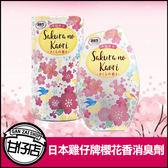 日本 雞仔牌 櫻花香 消臭 廁所 房間 消臭劑 除臭劑 400ml 甘仔店
