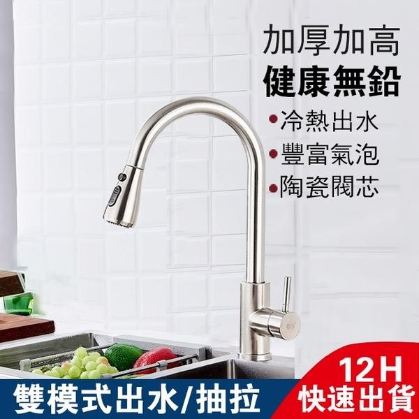 台灣出貨!水龍頭 304不銹鋼廚房抽拉式水龍頭 洗碗池可旋轉多功能冷熱家用水槽龍頭