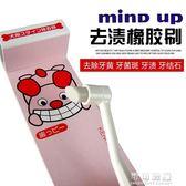 沖牙器 日本原裝mindup寵物狗矽橡膠牙刷潔牙器去除牙垢改善黃牙 可可鞋櫃