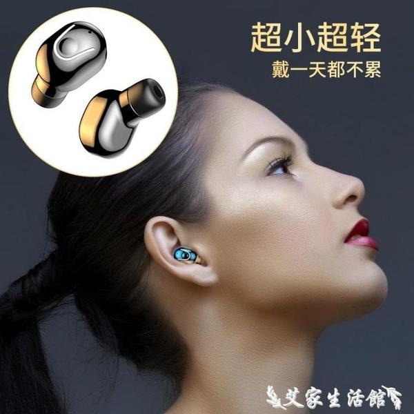 無線無線耳機雙耳入耳式隱形耳塞運動安卓通用適用于蘋果華為小米 艾家