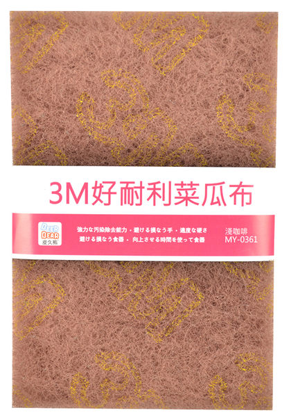 MY-0361 5入好耐利菜瓜布-淺咖啡色【皮久熊BEERBEAR】