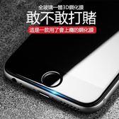 清倉 限量特殺  iPhone 6 6S 7 8 Plus 鋼化膜 全屏覆蓋 3D曲面 防爆 螢屏保護貼 防指紋 滿版 玻璃貼