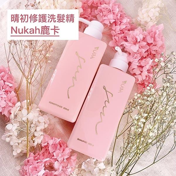 Nukah鹿卡 晴初修護洗髮精/護髮乳600ML(任選2入)