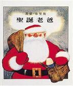 (二手書)聖誕老爸