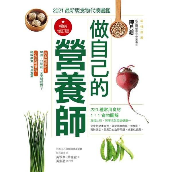 做自己的營養師(暢銷增訂版):2021最新版食物代換圖鑑
