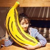 創意香蕉抱枕男朋友抱枕毛絨玩具長睡枕可愛水果公仔枕頭禮物女生xw