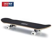 滑板車 斯威滑板兒童初學者青少年男孩女生夜光4輪雙翹劃板四輪滑 現貨快出