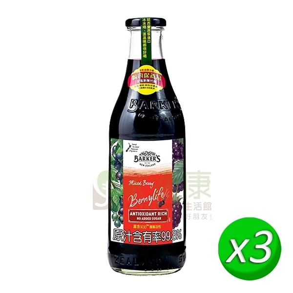 【綠邦】綜合莓果果汁 x3瓶(710ml/瓶) _100%原汁;Barkers