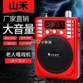 收音機山禾聽戲機老人看戲機插卡收音機充電錄音便攜式音響迷你擴音器 『獨家』流行館