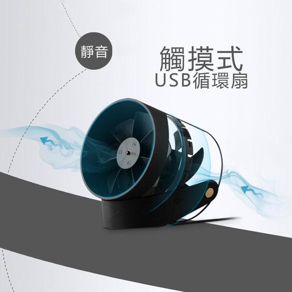 日本簡約風 智能觸控觸摸式USB 循環靜音 可懸掛使用 兩段調速  攜帶式  生日禮物 交換禮物