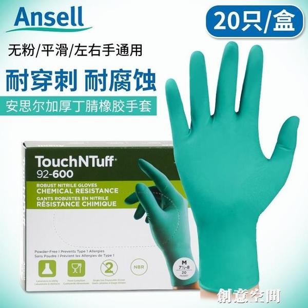安思爾手套一次性丁腈橡膠勞保手套食品工作加厚耐磨家用乳膠手套 創意新品
