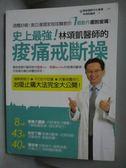 【書寶二手書T2/醫療_WDJ】史上最強!林頌凱醫師的痠痛戒斷操_林頌凱
