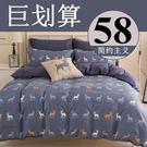 簡約四件套床上用品學生宿舍 床單被套卡通1.2米單人三件套1.5m1.8【全館低價限時購】