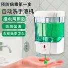 給皂機 全自動感應皂液器酒店家用壁掛式皂液盒洗手沐浴液盒給皂盒免打孔