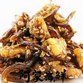 日本核桃小女子200g±10%/盒#農林水產大賞#核桃#魚乾#小菜#涼拌#前菜#開封即食
