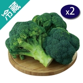 進口青花菜180G/粒X2【愛買冷藏】