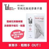 Tal蒂愛麗 潤白修護系列 雪絨花 極速修護手膜 14ml/一雙【原價280,限時9折特惠】