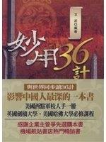 二手書博民逛書店 《妙用36計─DISCOVER 15》 R2Y ISBN:9576595452│文武