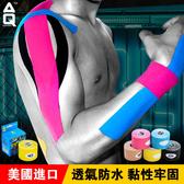 AQ肌肉贴肌效能贴运动胶带拉伤贴篮球足球跑步绷带弹性肌内效贴布 居享優品